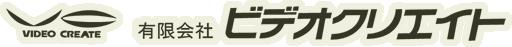 プロモーションビデオ 映像 CM 制作会社 大阪 ビデオクリエイト